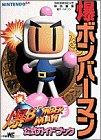 爆ボンバーマン (ワンダーライフスペシャル—公式ガイドブック)