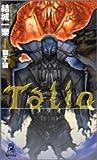 Talio (トクマ・ノベルズ EDGE)