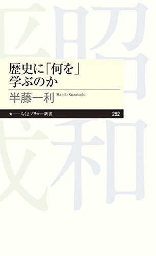 歴史に「何を」学ぶのかの電子書籍・スキャンなら自炊の森-秋葉2号店