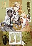 E'S 13 (ガンガンファンタジーコミックス)