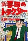 新票田のトラクター 2 助川運輪疑惑発覚 (ビッグコミックス)