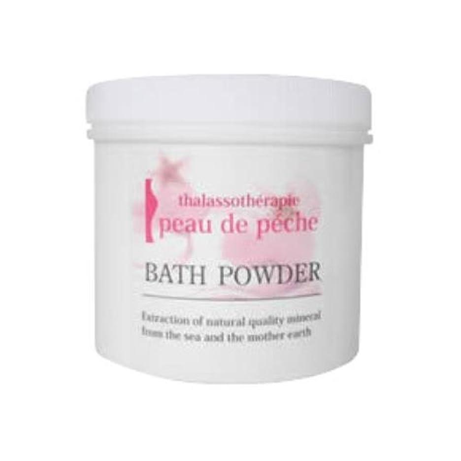 熟読する違うブートpeau de peche BATH POWDER ポードペシェバスパウダー 750g