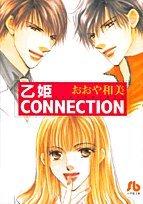 乙姫CONNECTION (小学館文庫)