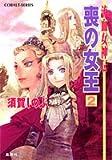 流血女神伝 喪の女王 2 (コバルト文庫)