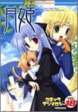 月姫コミックアンソロジー 18 (DNAメディアコミックス)