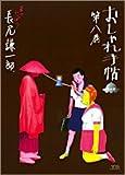 おしゃれ手帖 第8巻 (ヤングサンデーコミックス)