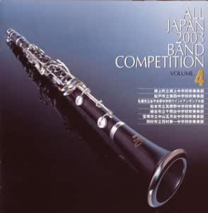 第51回全日本吹奏楽コンクール全国大会ライブ録音盤 全日本吹奏楽2003 Vol.4