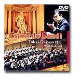 Esprit de Band! 東海大学第四高校吹奏楽部[DVD]