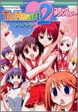 To Heart2コミックアンソロジー 1 (IDコミックス DNAメディアコミックス)