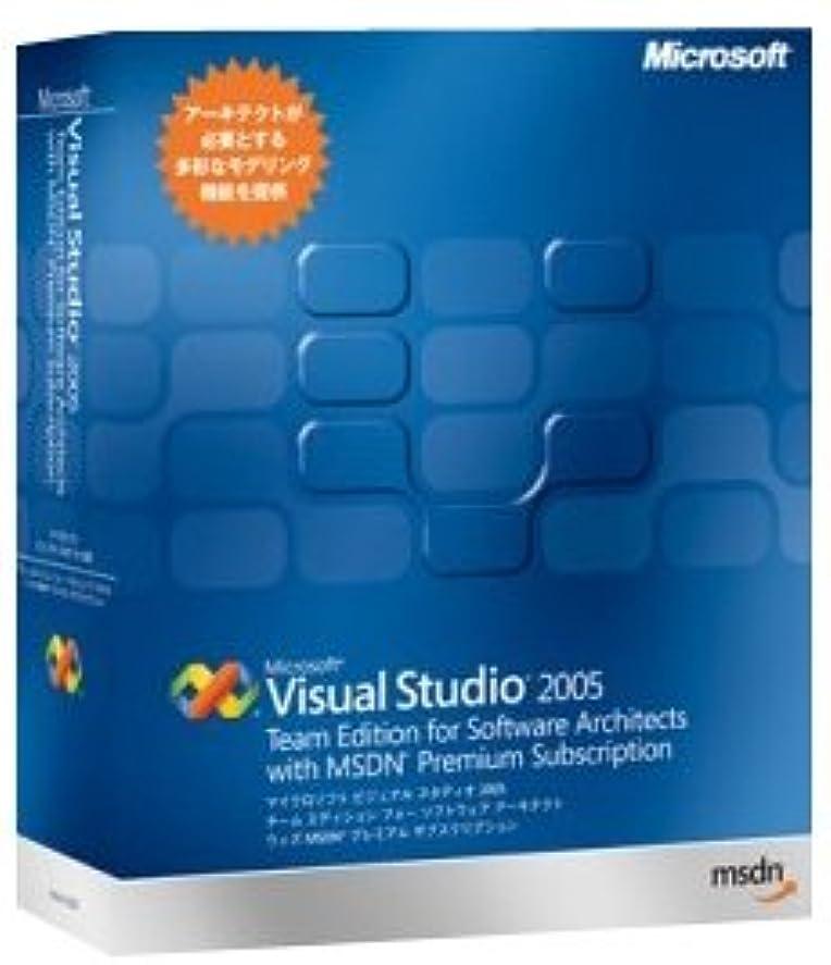 食用視聴者国籍Visual Studio 2005 Team Editionfor for Software Architects with MSDN Premium