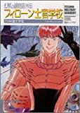 フィローン士官学校―幻獣の国物語外伝 (ソノラマコミック文庫)