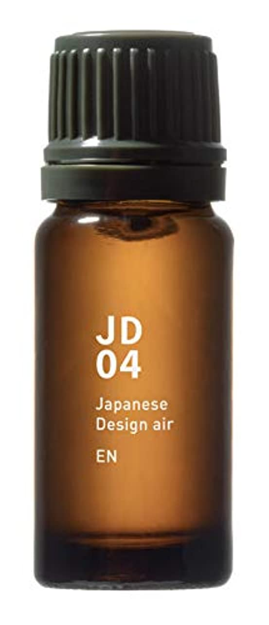 降雨弾薬層JD04 艶 Japanese Design air 10ml