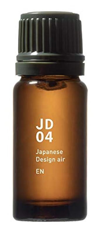 会員気まぐれなあいまいさJD04 艶 Japanese Design air 10ml