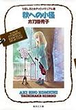 秋への小径―りぼんおとめチックメモリアル選 (集英社文庫―コミック版)
