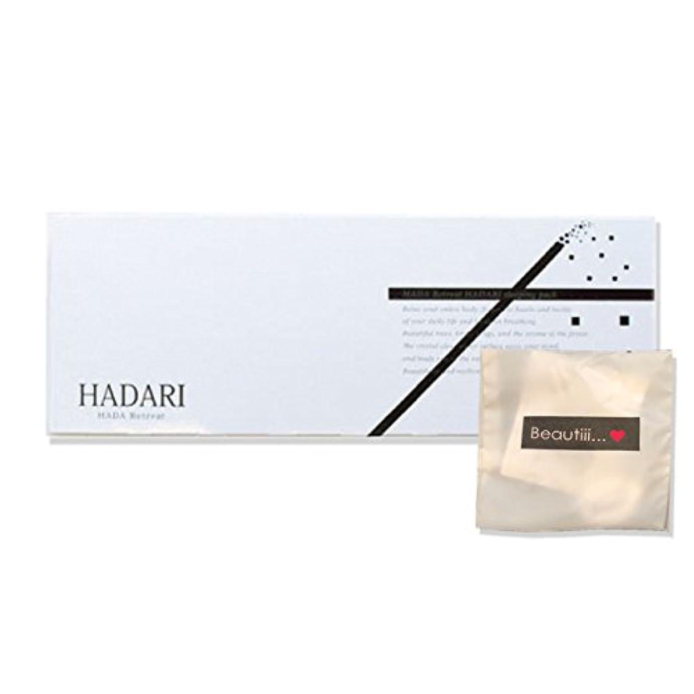あざ不安定な振幅HADARI はだり 高級オールインワンパッククリーム 1箱 SNSで話題 大人気!!