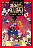 SESAME STREET 1 (集英社文庫(コミック版))