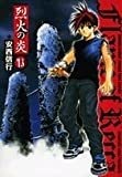 烈火の炎 13 (少年サンデーコミックスワイド版)
