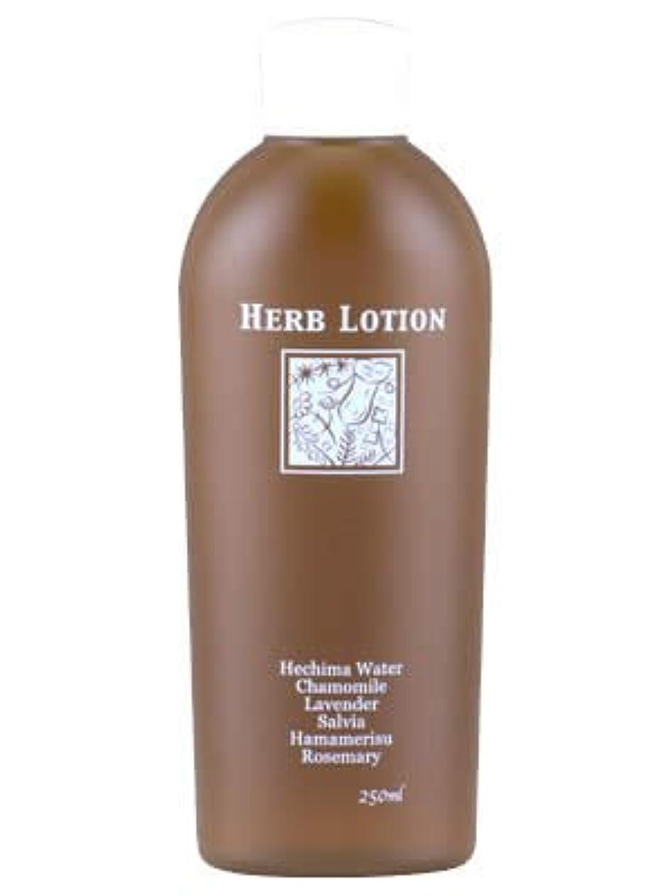 小麦粉光のサラダハーブローション2(ハーブ化粧水) 250ml