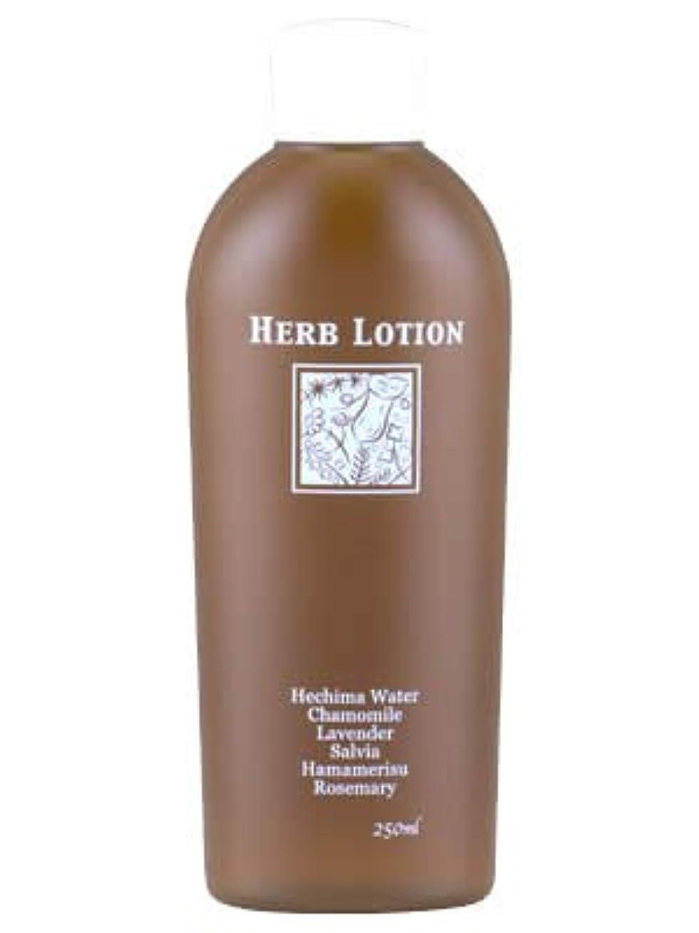 目を覚ますハーネス増幅するハーブローション2(ハーブ化粧水) 250ml