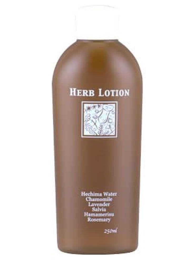 遺伝的感嘆かんたんハーブローション2(ハーブ化粧水) 250ml