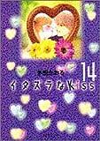 イタズラなKiss (14) (集英社文庫―コミック版)