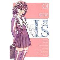 "I""s完全版 01 (ヤングジャンプコミックス)"