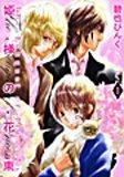 姫様の花束 1 (バーズコミックス ガールズコレクション)