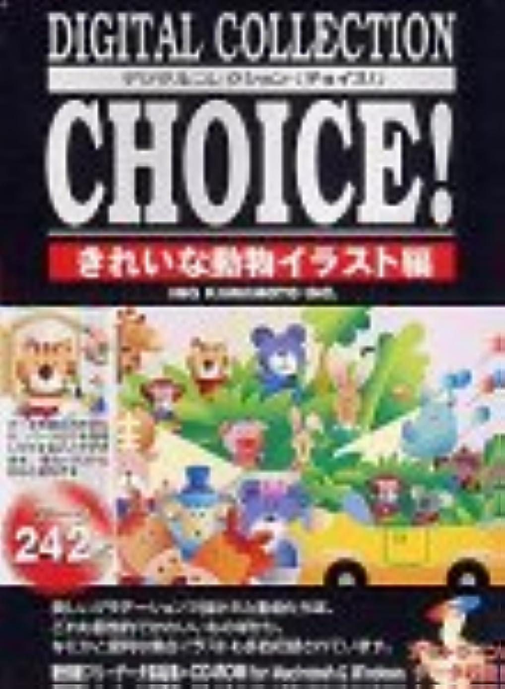 Digital Collection Choice! No.09 きれいな動物イラスト編