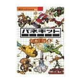 パネキット公式攻略ガイド―PS (覇王ゲームスペシャル 166)