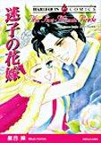 迷子の花嫁 (エメラルドコミックス ハーレクインシリーズ)