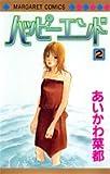 ハッピーエンド 2 (マーガレットコミックス)