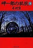 岬一郎の抵抗〈1〉 (集英社文庫)