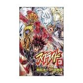 スクライド 第3巻 (少年チャンピオン・コミックス)