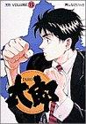 太郎 (Volume15) (ヤングサンデーコミックス)