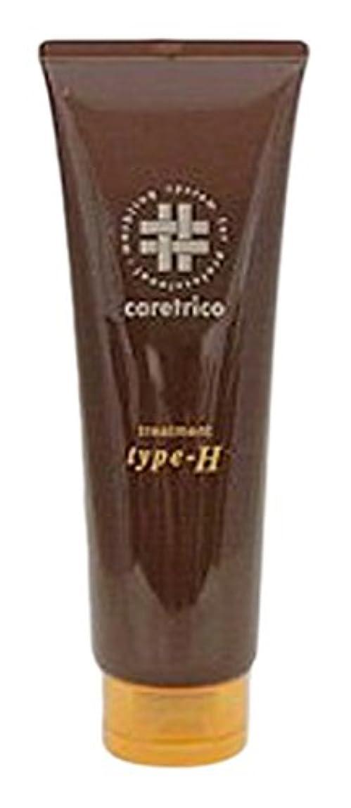 鳴り響くエチケット値するケアトリコ トリートメントtype-H 230g