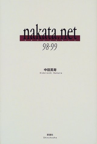 nakata.net―98‐99の詳細を見る