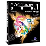 BOOT革命/DVD Ver.1バンドル専用スリム版