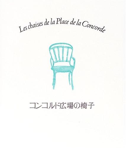コンコルド広場の椅子の詳細を見る