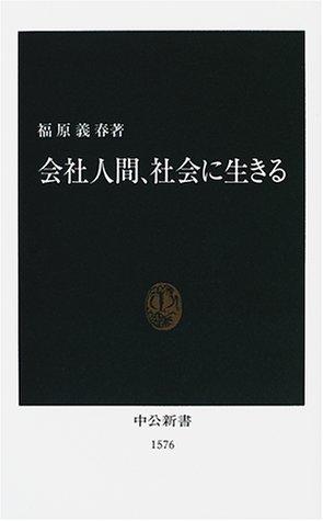 会社人間、社会に生きる (中公新書)の詳細を見る