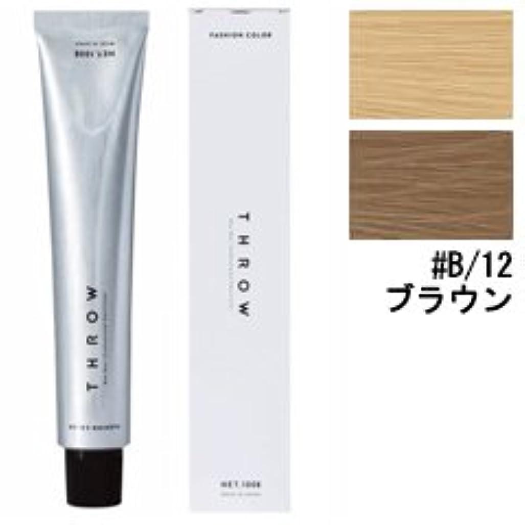 【モルトベーネ】スロウ ファッションカラー #B/12 ブラウン 100g