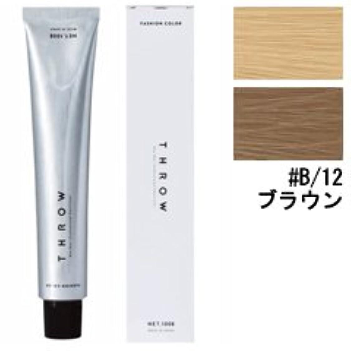 鎖不良回路【モルトベーネ】スロウ ファッションカラー #B/12 ブラウン 100g