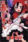 東京赤ずきん 1 (バーズコミックス) [コミック] / 玉置 勉強 (著); 幻冬舎 (刊)