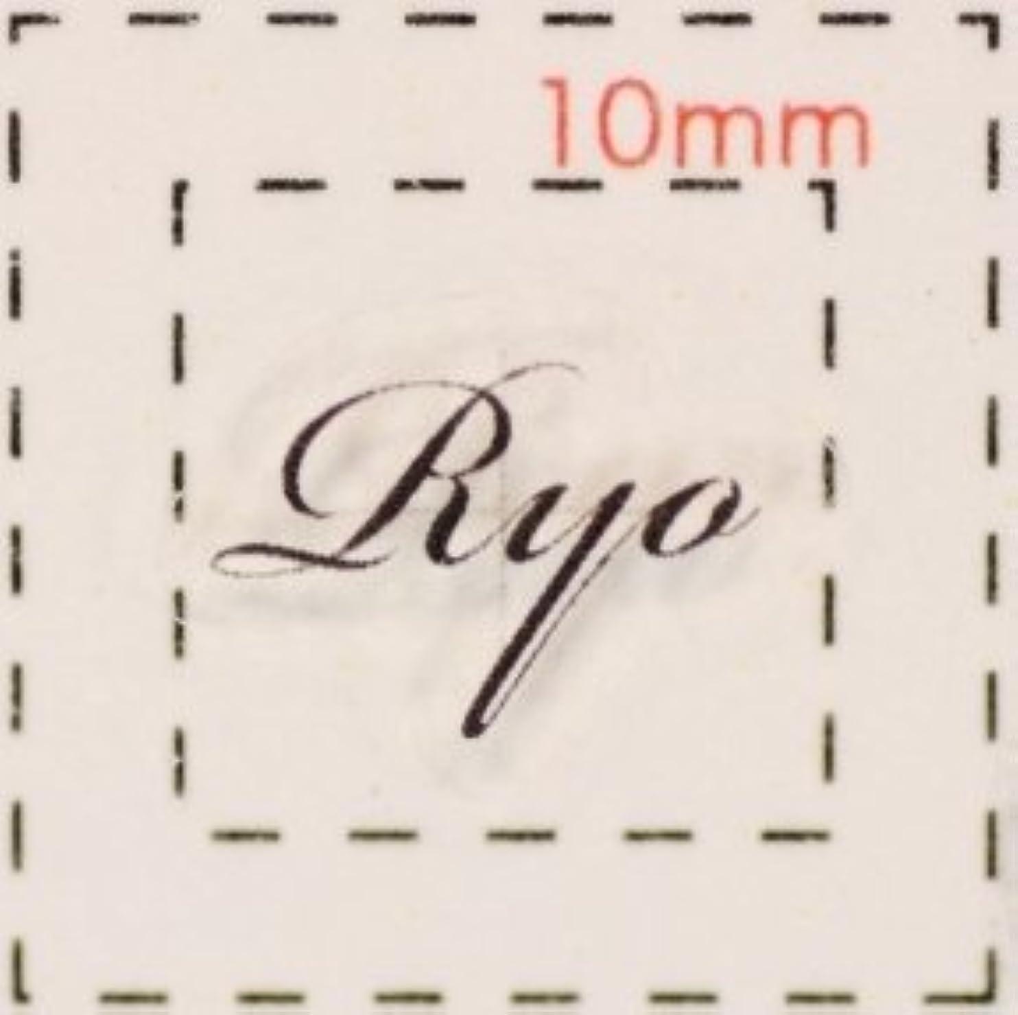 喜劇株式集計名前 ネイルシール【アルファベット?イニシャル】デザイン( Ryo りょう)1シート6枚入
