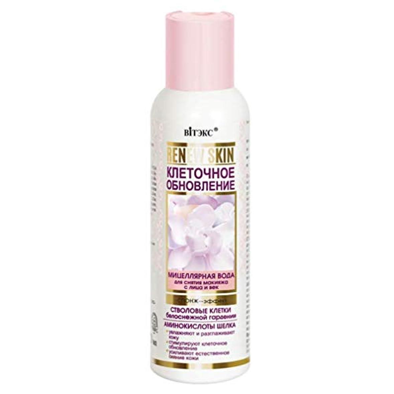 酸っぱいスペアリスナーBielita & Vitex | RENEW SKIN | MICELLAR WATER for removing makeup from face and eyelids | SPONGE effect | STEM CELLS of snow-white gardenia | SILK AMINO ACIDS | moisturize and smooth the skin | 150 ml