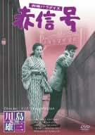 洲崎パラダイス 赤信号 [DVD]