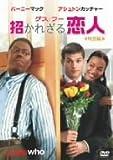 ゲス・フー 招かれざる恋人 特別編 [DVD]