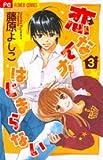 恋なんかはじまらない 3 (フラワーコミックス)