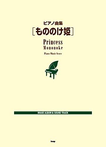 ピアノ曲集 もののけ姫 (楽譜)...
