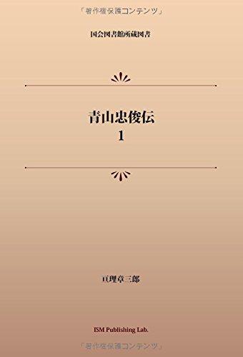 青山忠俊伝1 (パブリックドメイン NDL所蔵古書POD)