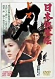 日本侠客伝 刃 [DVD]